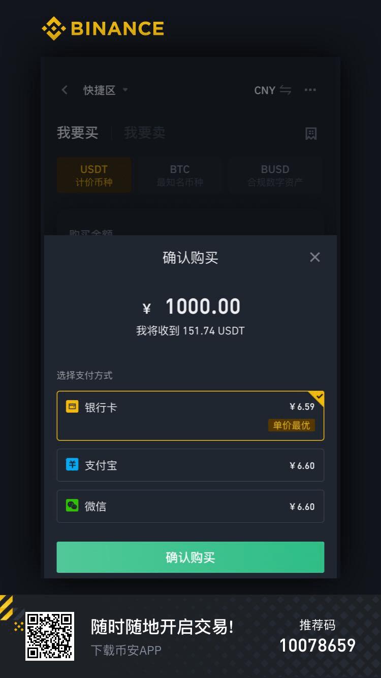 币安法币买USDT教程