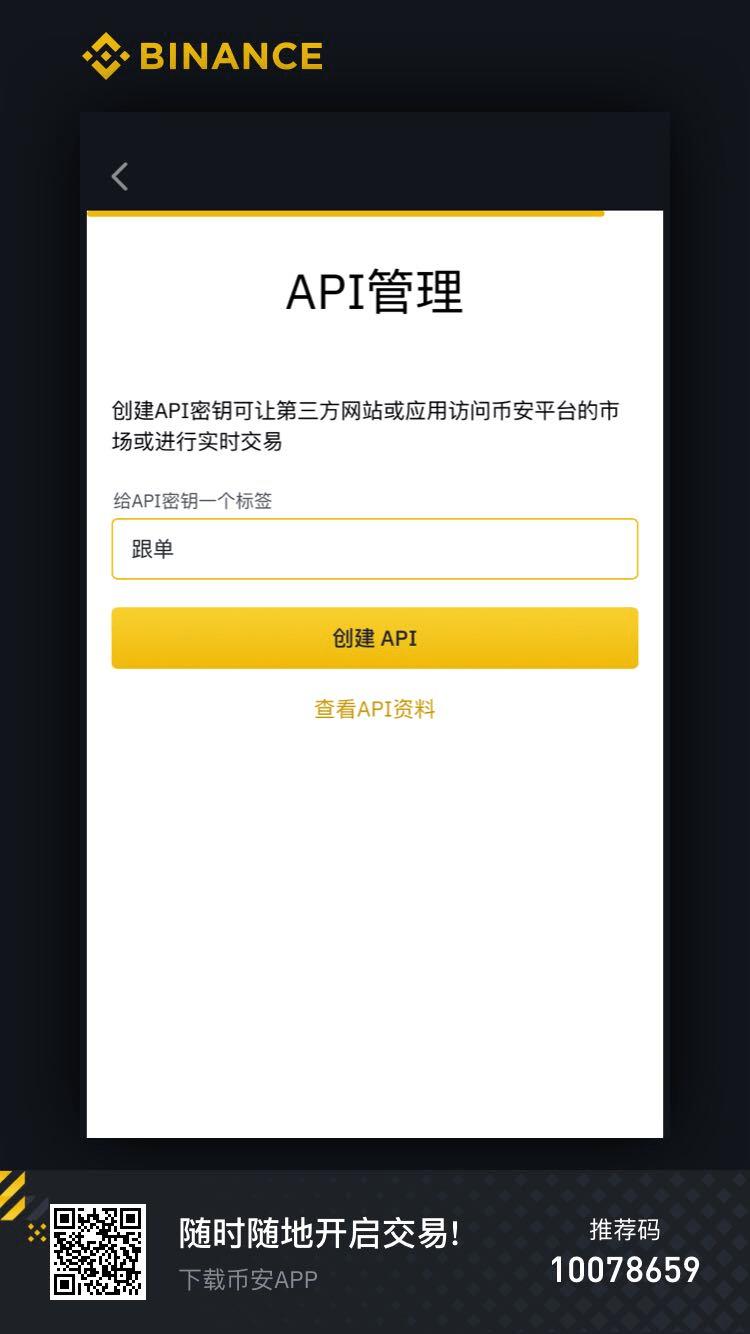 币安API程序跟单如何新建API