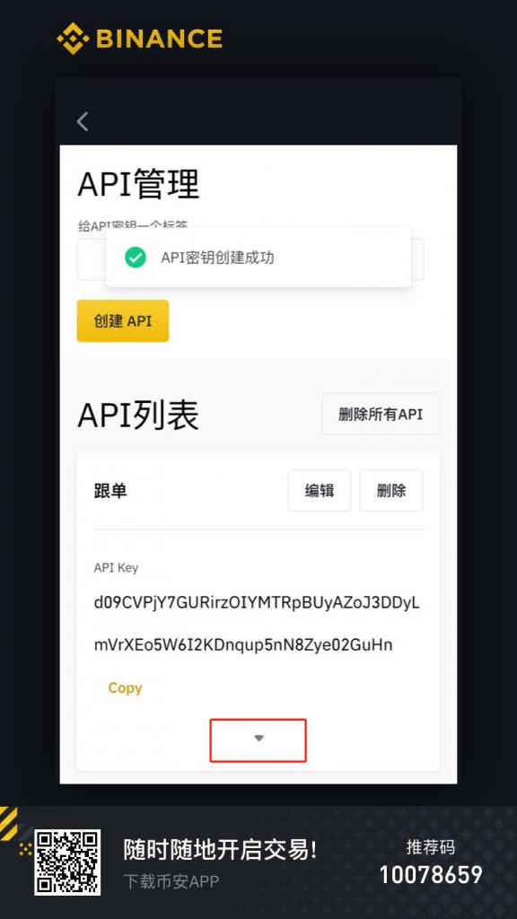币安API程序跟单如何新建API-传奇量化