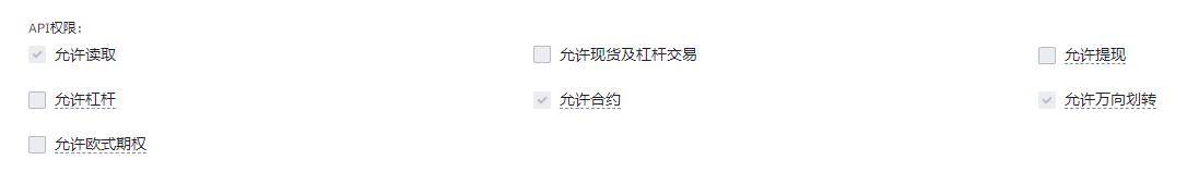 币安API报 you are not authorized to execute this request 的解决办法