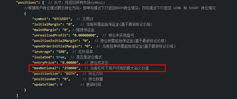 币安 API 报 Exceeded the maximum allowable position at current leverage-传奇量化